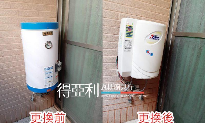 鹽埔區屏東農莊更換怡心牌熱水器