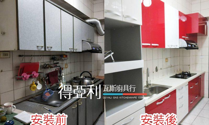 廚具安裝實例12