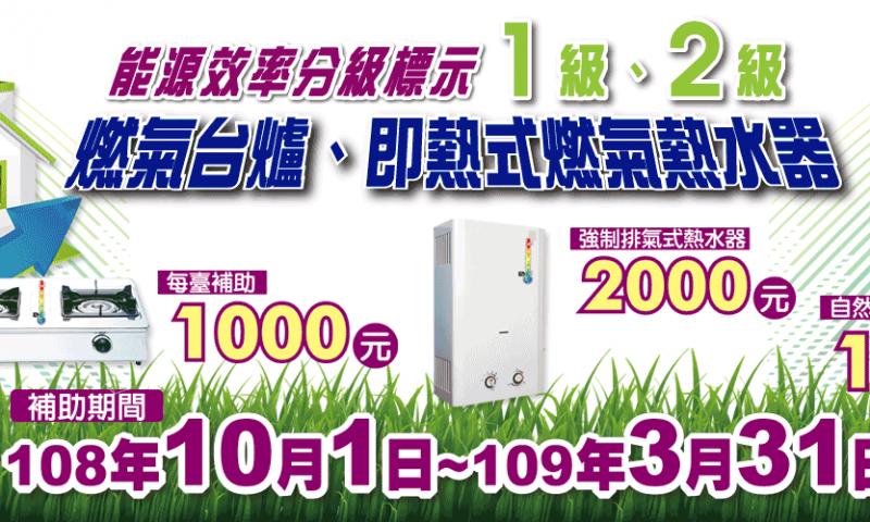 瓦斯爐及熱水器節能補助即日(10月1日)起受理申請