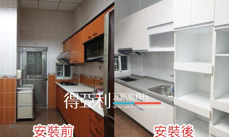 廚具安裝實例16
