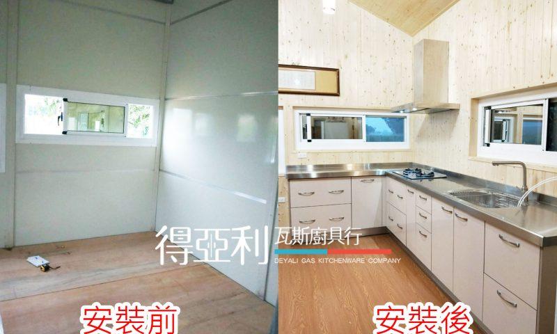 廚具安裝實例13