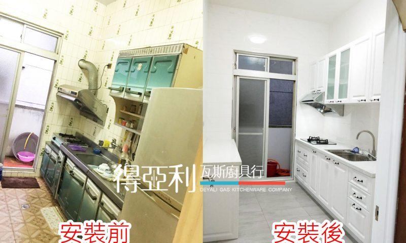 廚具安裝實例14