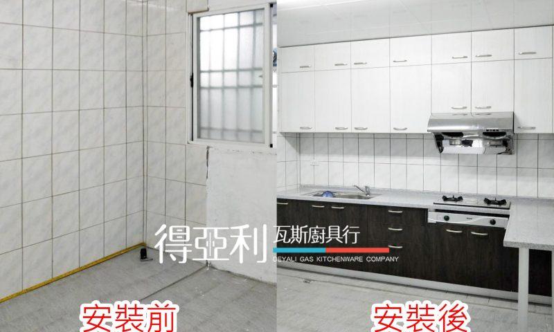 廚具安裝實例17