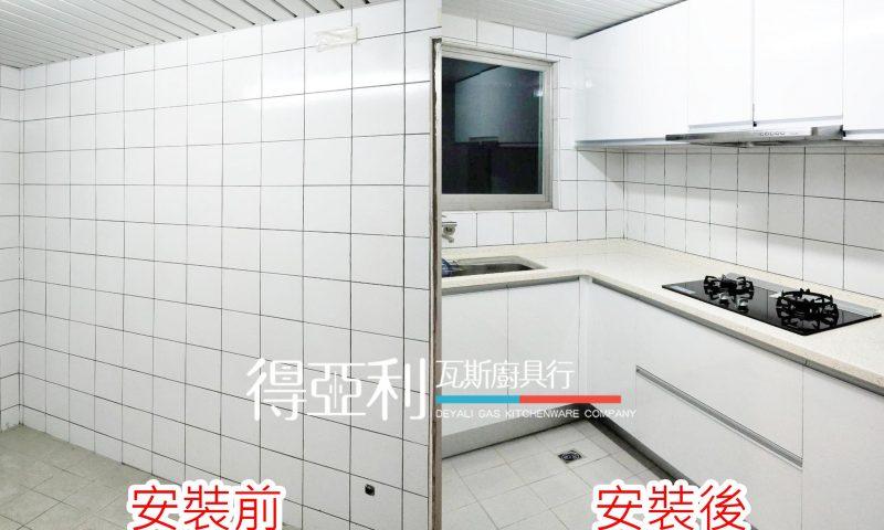 廚具安裝實例20