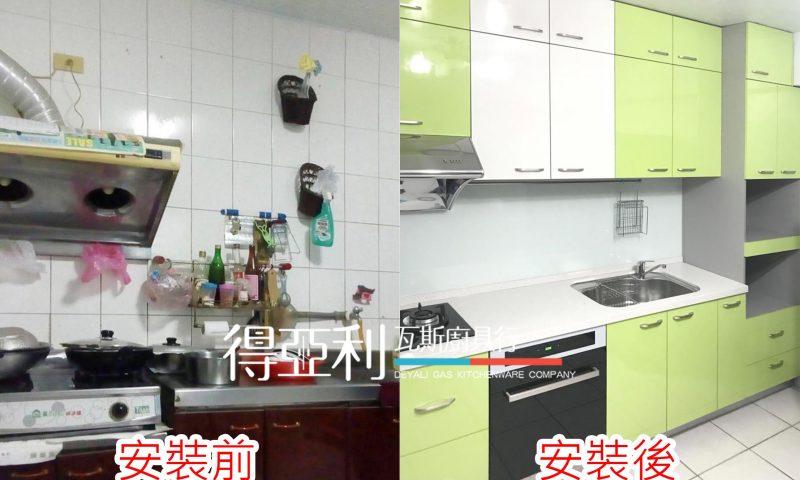 廚具安裝實例18